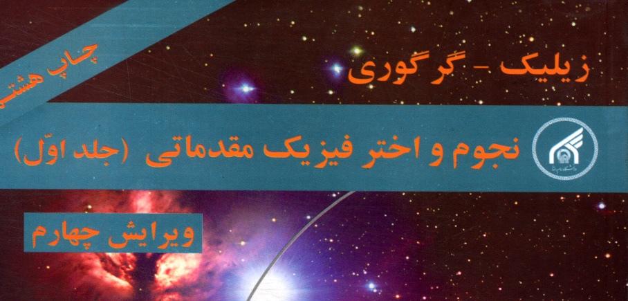 نجوم و اخترفيزيك مقدماتي - جلد يك - 0111