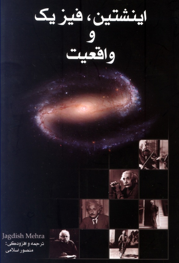 Einstein, Physics