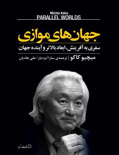 دانلود کتاب جهان های موازی ترجمه فارسی