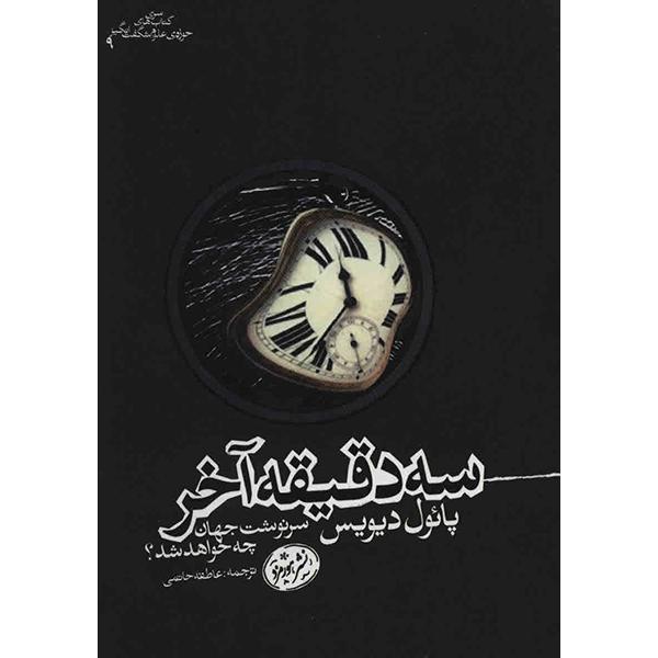Book-Seh-Daghigheye-Akhar2a16d5