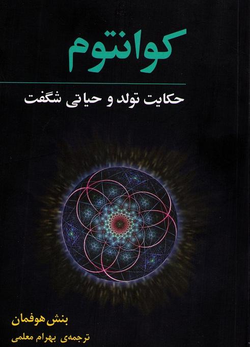 Quantum-Book