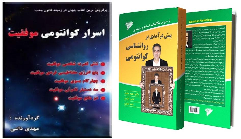 تعدادی از کتابهای فریب عمومی در خصوص فیزیک کوانتوم
