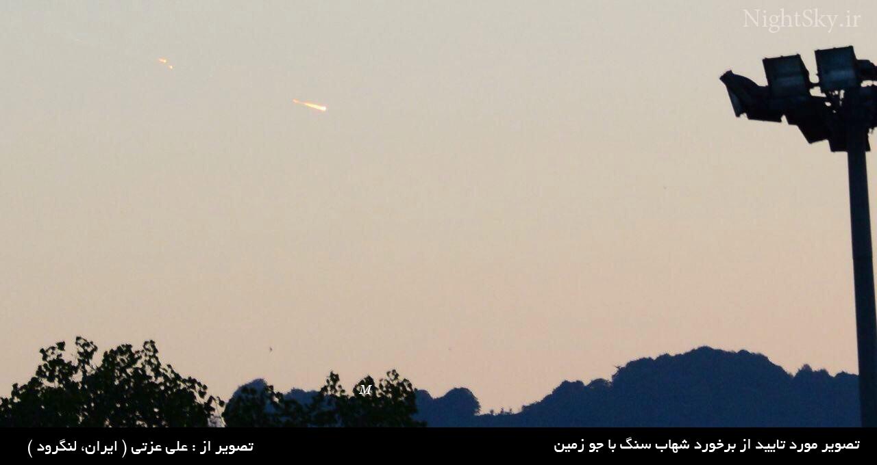 940509_ali_ezati_langrood_meteor