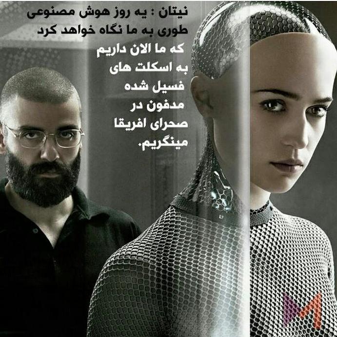 دیالوگی از فیلم Ex Machina محصول 2015 که موضوع آن به هوش مصنوعی اختصاص دارد.