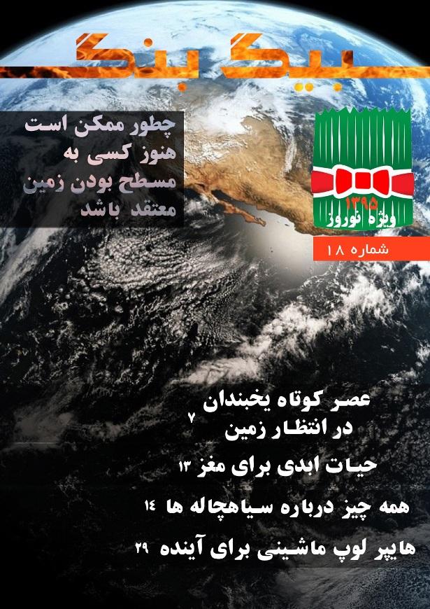 cover_bigbang_18
