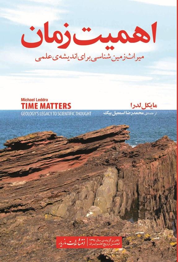 معرفی کتاب: اهمیت زمان(زمین شناسی)